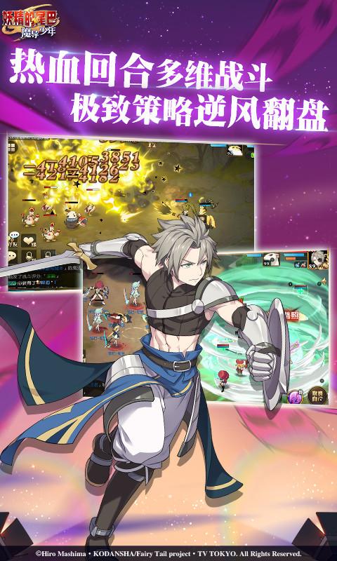 妖精的尾巴魔导少年v4.11.267 安卓版