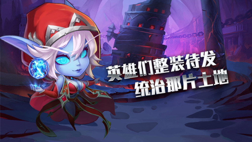 幻龙战记-魔兽卡牌对战手游