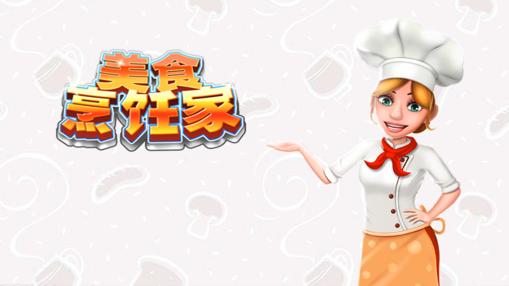 美食烹饪家-餐厅经营模拟