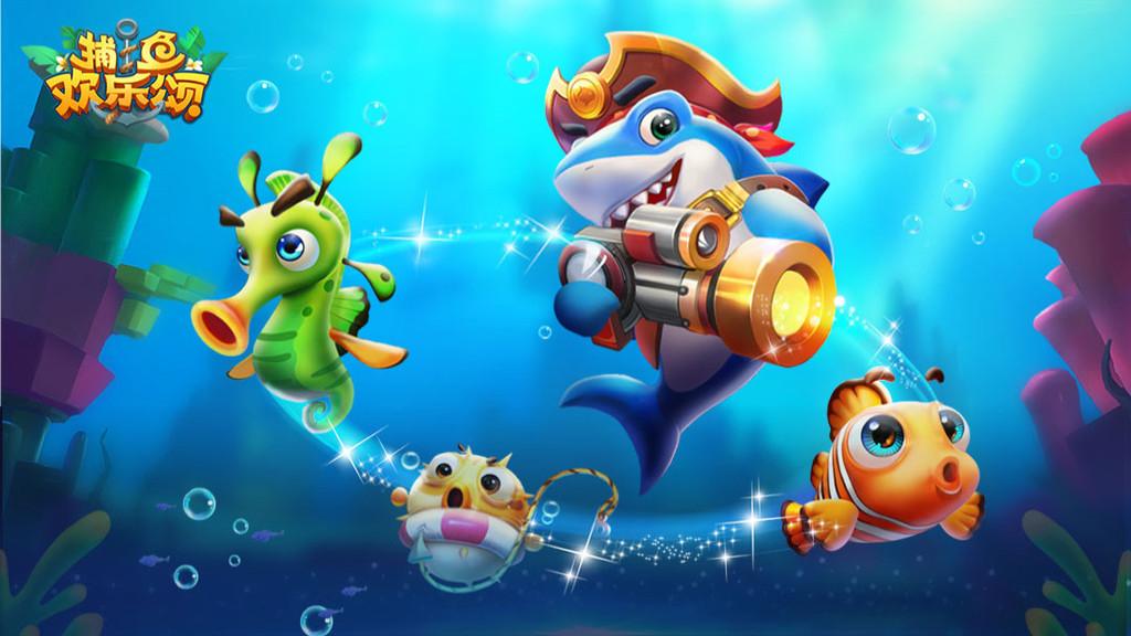 捕鱼欢乐颂